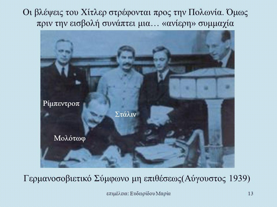 επιμέλεια: Ευδωρίδου Μαρία13 Οι βλέψεις του Χίτλερ στρέφονται προς την Πολωνία.