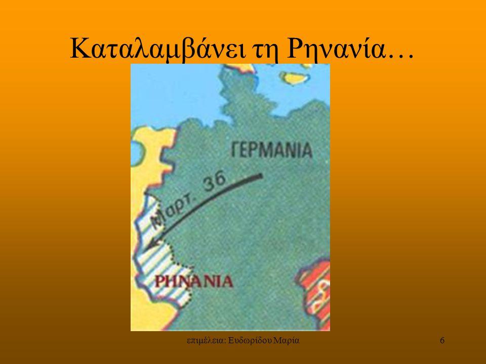 επιμέλεια: Ευδωρίδου Μαρία6 Καταλαμβάνει τη Ρηνανία…
