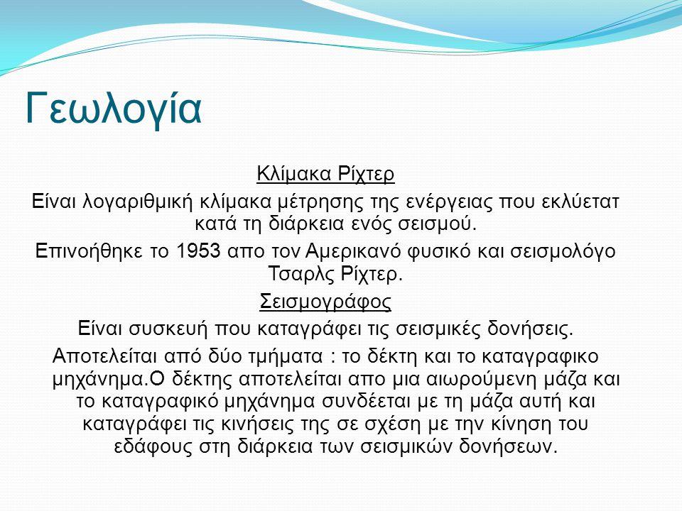 Χημεία - Οι πρώτοι επιστήμονες Χημικοί ήταν Άραβες κ Πέρσες - Οι αρχαίοι Έλληνες Αριστοτέλης και Δημόκριτος θεωρούνται απο τους πρώτους που μίλησαν για χημικά στοιχεία.