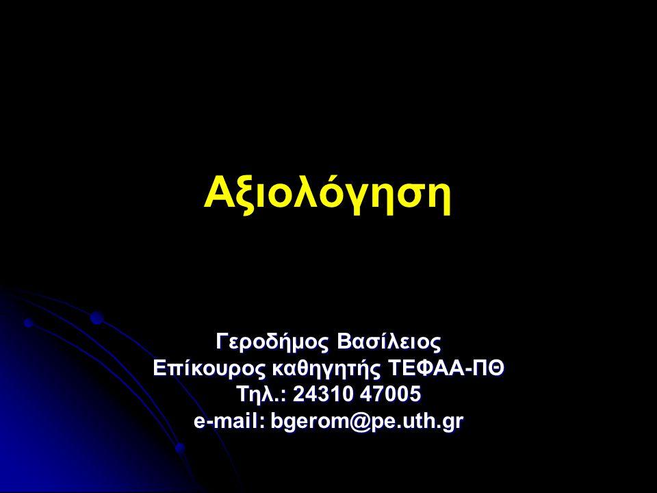 Αξιολόγηση Γεροδήμος Βασίλειος Επίκουρος καθηγητής ΤΕΦΑΑ-ΠΘ Τηλ.: 24310 47005 e-mail: bgerom@pe.uth.gr