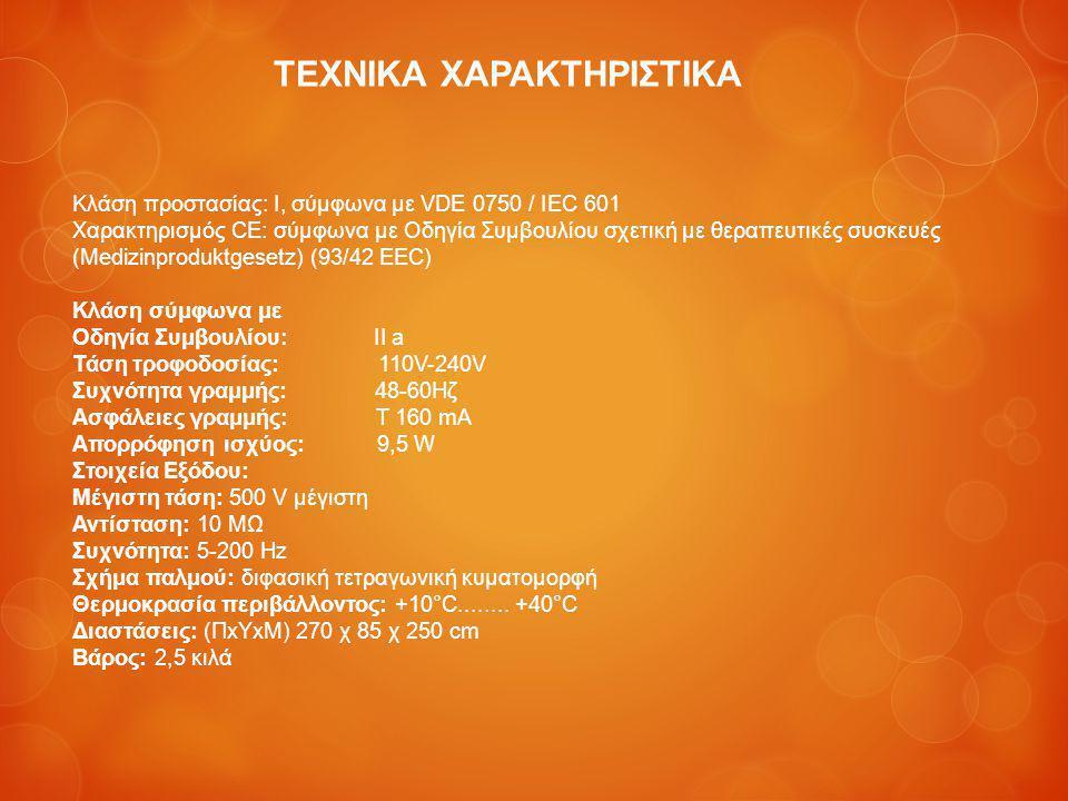 ΤΕΧΝΙΚΑ ΧΑΡΑΚΤΗΡΙΣΤΙΚΑ Κλάση προστασίας: I, σύμφωνα με VDE 0750 / IEC 601 Χαρακτηρισμός CE: σύμφωνα με Οδηγία Συμβουλίου σχετική με θεραπευτικές συσκε