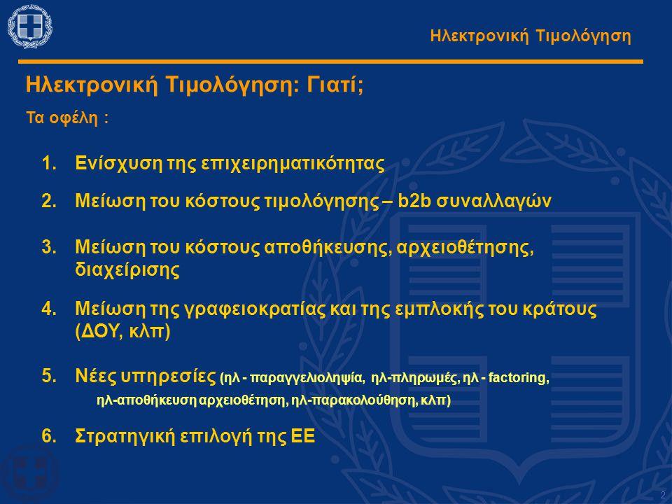 Ηλεκτρονική Τιμολόγηση Παράγοντες υλοποίησης Αποφασιστική πολιτική βούληση για υλοποίηση Σταθερός συντονισμός συναρμόδιων υπουργείων Εμπλοκή και συνεχής διαθεσιμότητα των έμπειρων στελεχών των υπηρεσιών μας Συνεχής διαβούλευση και συντονισμός με αγορά Παρακολούθηση – ενσωμάτωση ευρωπαϊκού θεσμικού πλαισίου Επικαιροποίηση – προσαρμογή εθνικού θεσμικού πλαισίου 13