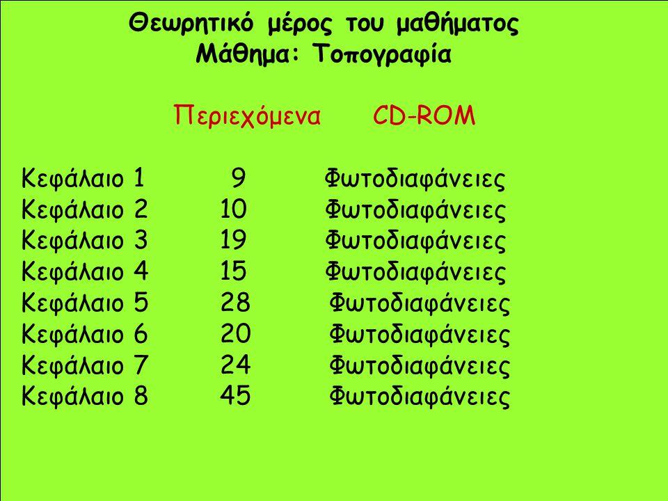 Θεωρητικό μέρος του μαθήματος Μάθημα: Τοπογραφία Περιεχόμενα CD-ROM Κεφάλαιο 1 9 Φωτοδιαφάνειες Κεφάλαιο 2 10 Φωτοδιαφάνειες Κεφάλαιο 3 19 Φωτοδιαφάνε