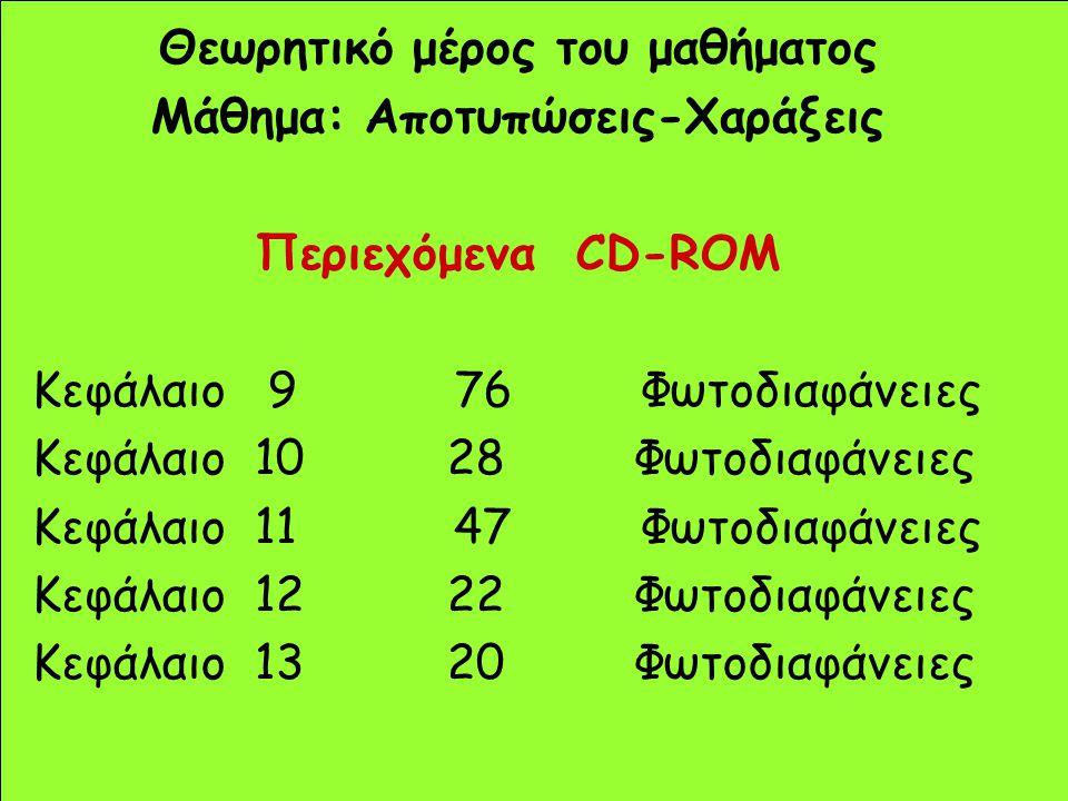 Θεωρητικό μέρος του μαθήματος Μάθημα: Αποτυπώσεις-Χαράξεις Περιεχόμενα CD-ROM Κεφάλαιο 9 76 Φωτοδιαφάνειες Κεφάλαιο 10 28 Φωτοδιαφάνειες Κεφάλαιο 11 47 Φωτοδιαφάνειες Κεφάλαιο 12 22 Φωτοδιαφάνειες Κεφάλαιο 13 20 Φωτοδιαφάνειες