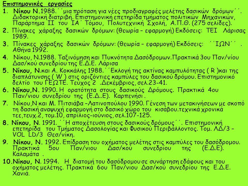 11.Νίκου, Ν.1995. Γεωμετρικός σχεδιασμός των δασικών δρόμων.