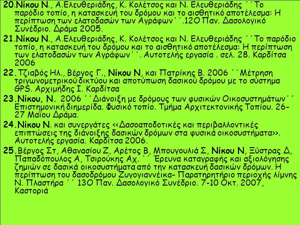 20.Nίκου Ν., Α.Ελευθεριάδης, Κ. Κολέτσος και Ν. Ελευθεριάδης ΄΄Το παρόδιο τοπίο, η κατασκευή του δρόμου και το αισθητικό αποτέλεσμα: Η περίπτωση των ε