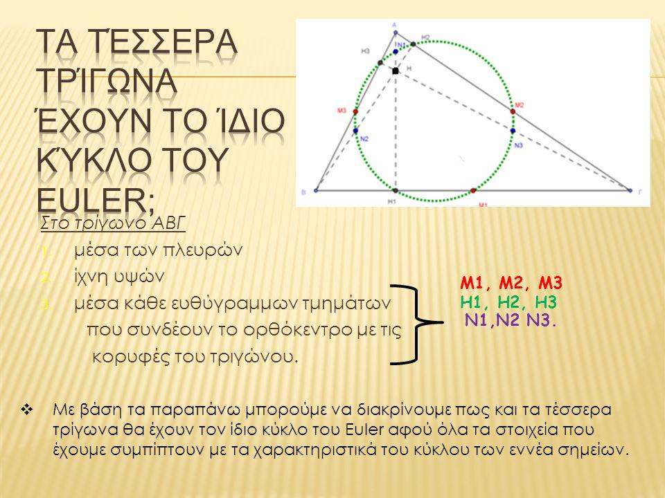 Ορθοκεντρικό σύστημα: ένα σύνολο από τέσσερα σημεία Α, Β, Γ, Η σε ένα επίπεδο όπου ένας εκ των οποίων είναι το ορθόκεντρο του τριγώνου που σχηματίζεται από τα υπόλοιπα τρία.