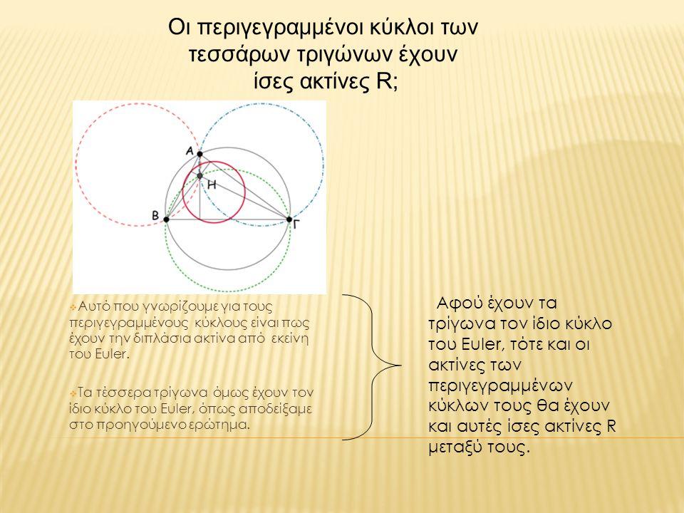 Στο τρίγωνο ΑΒΓ 1. μέσα των πλευρών 2. ίχνη υψών 3.