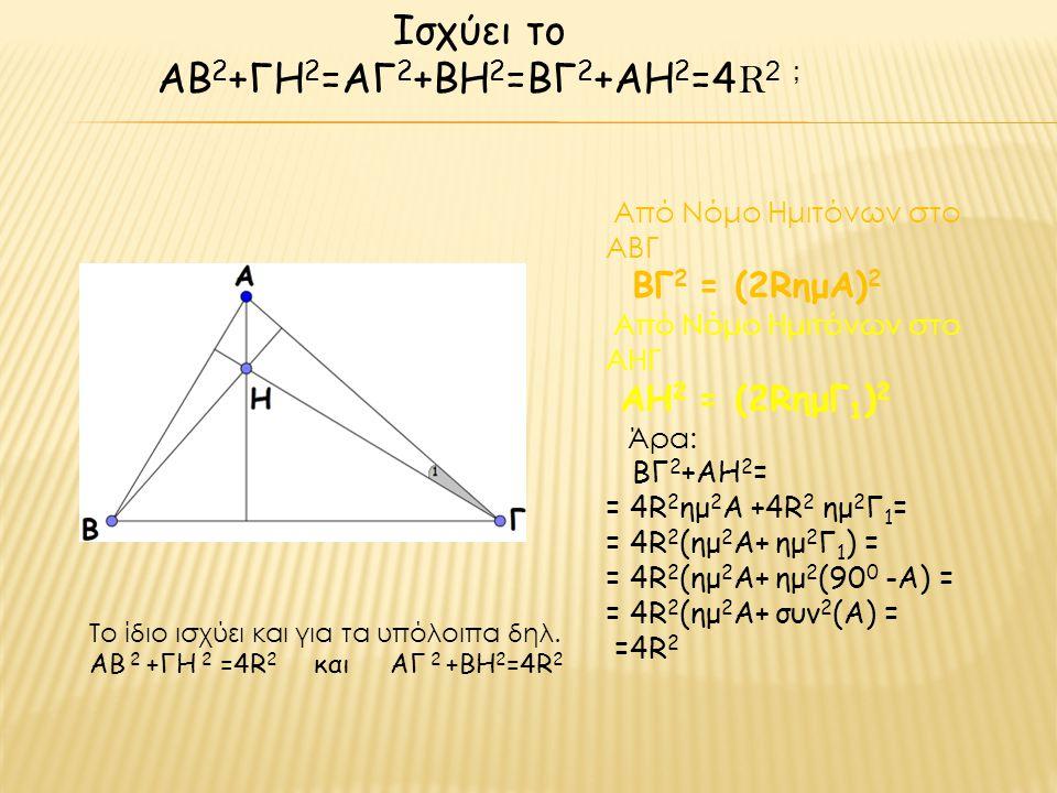  Αυτό που γνωρίζουμε για τους περιγεγραμμένους κύκλους είναι πως έχουν την διπλάσια ακτίνα από εκείνη του Euler.