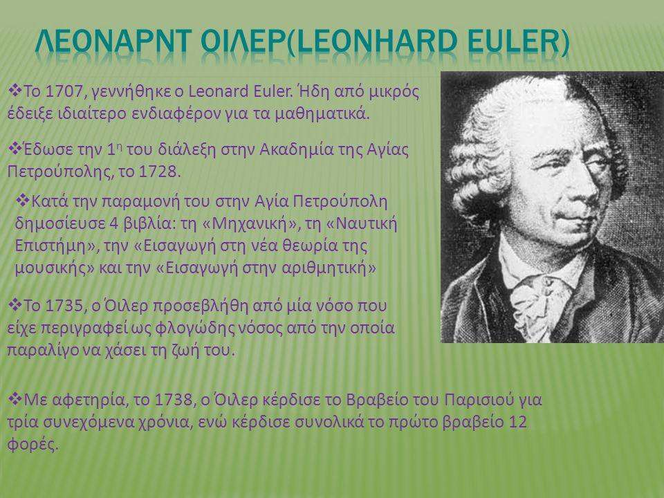  Το 1707, γεννήθηκε ο Leonard Euler. Ήδη από μικρός έδειξε ιδιαίτερο ενδιαφέρον για τα μαθηματικά.