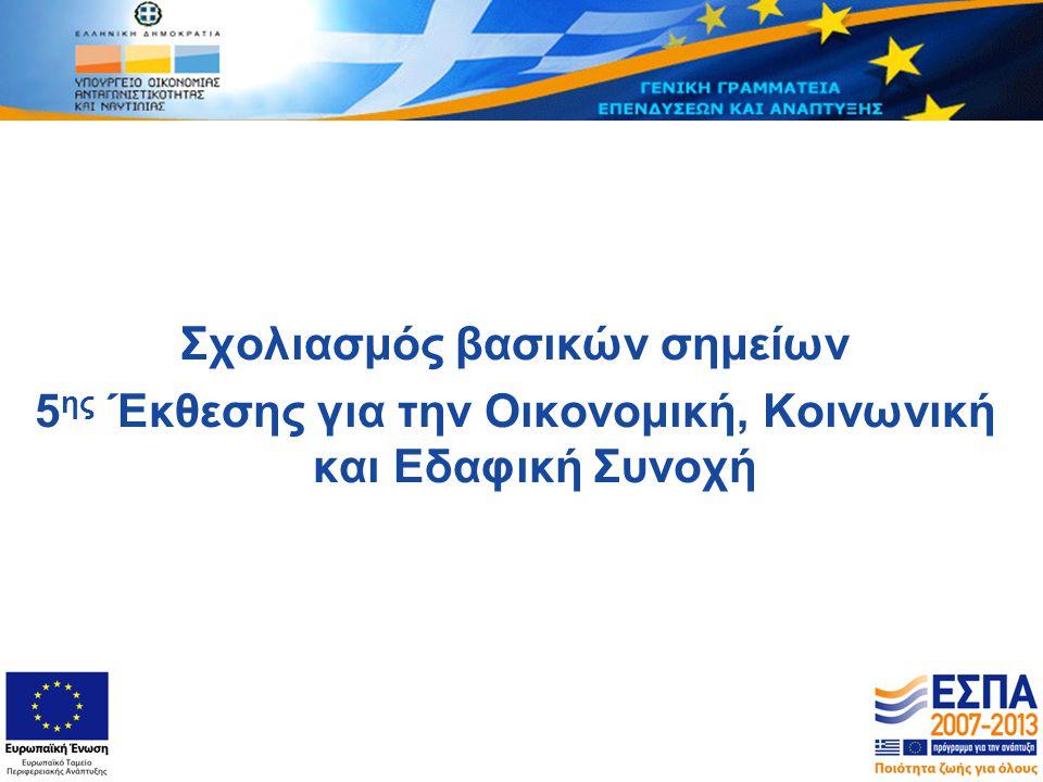 13 European Union Regional Policy – Employment, Social Affairs and Inclusion Σχολιασμός βασικών σημείων 5 ης Έκθεσης για την Οικονομική, Κοινωνική και