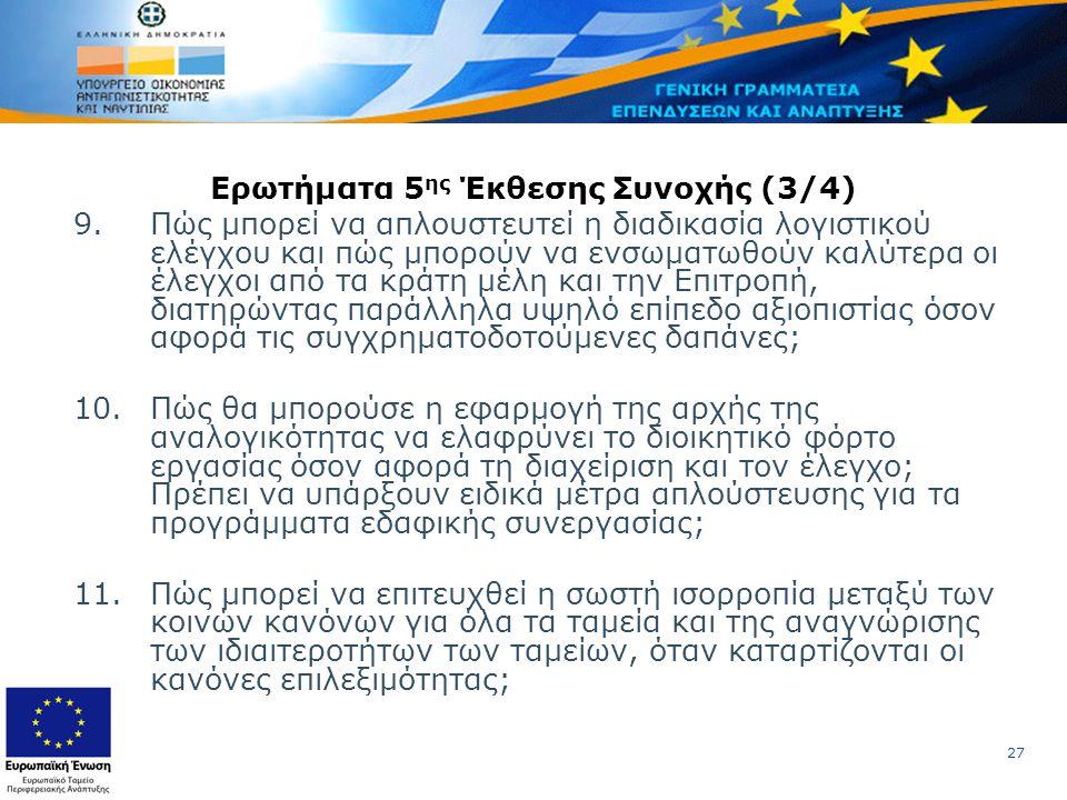 27 European Union Regional Policy – Employment, Social Affairs and Inclusion 9.Πώς μπορεί να απλουστευτεί η διαδικασία λογιστικού ελέγχου και πώς μπορ
