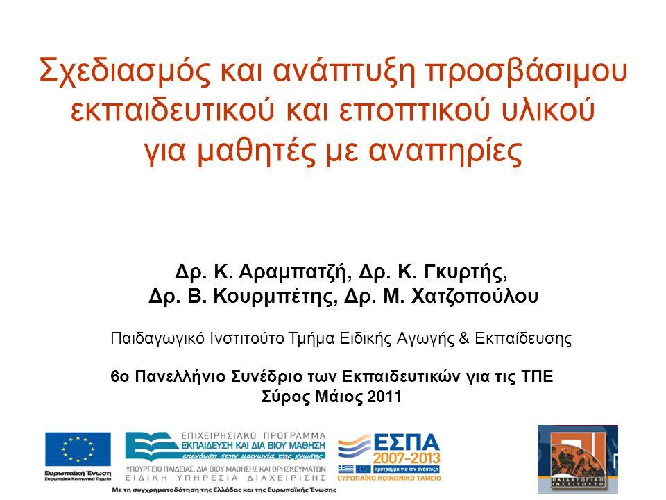 Σχεδιασμός και ανάπτυξη προσβάσιμου εκπαιδευτικού και εποπτικού υλικού για μαθητές με αναπηρίες 6ο Πανελλήνιο Συνέδριο των Εκπαιδευτικών για τις ΤΠΕ Σύρος Μάιος 2011 Δρ.