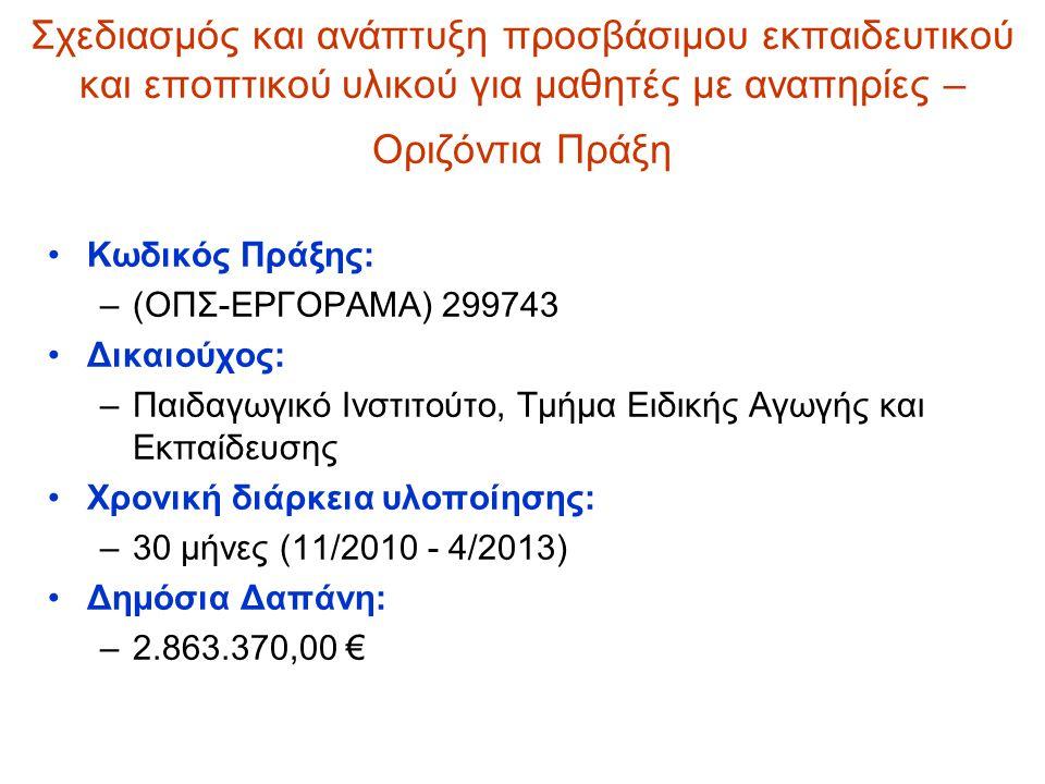 Έργα Πρόσβασης για τα επόμενα 2 χρόνια για τη συμμετοχή σας παρακαλώ επικοινωνήστε μαζί μας: {arabatz, kgirtis, kourbeti, mhatz}@pi-schools.gr http://www.pi-schools.gr/special_education_new/