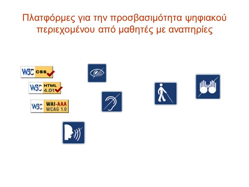 Πλατφόρμες για την προσβασιμότητα ψηφιακού περιεχομένου από μαθητές με αναπηρίες