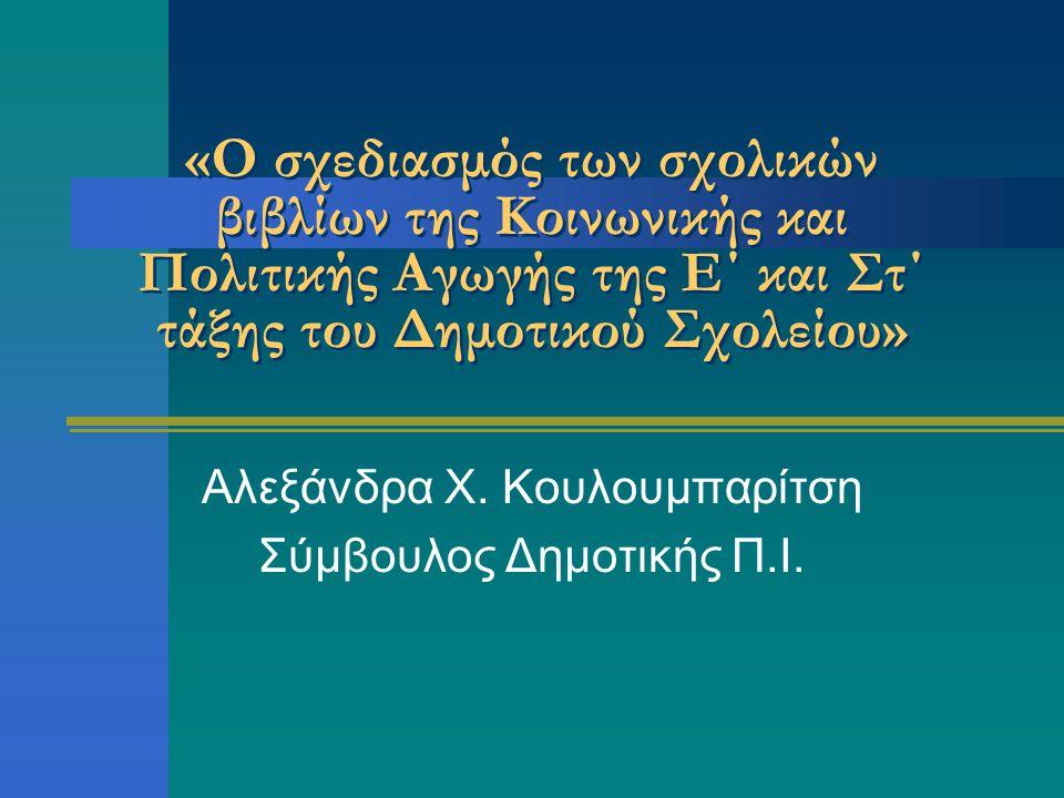 «Ο σχεδιασμός των σχολικών βιβλίων της Κοινωνικής και Πολιτικής Αγωγής της Ε΄ και Στ΄ τάξης του Δημοτικού Σχολείου» Αλεξάνδρα Χ.