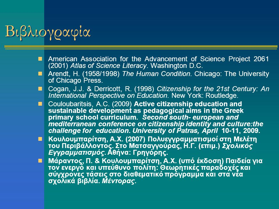 Βιβλιογραφία American Association for the Advancement of Science Project 2061 (2001) Atlas of Science Literacy. Washington D.C. Arendt, H. (1958/1998)