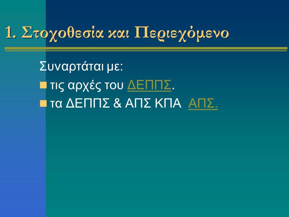 1. Στοχοθεσία και Περιεχόμενο Συναρτάται με: τις αρχές του ΔΕΠΠΣ.ΔΕΠΠΣ τα ΔΕΠΠΣ & ΑΠΣ ΚΠΑ ΑΠΣ.ΑΠΣ.