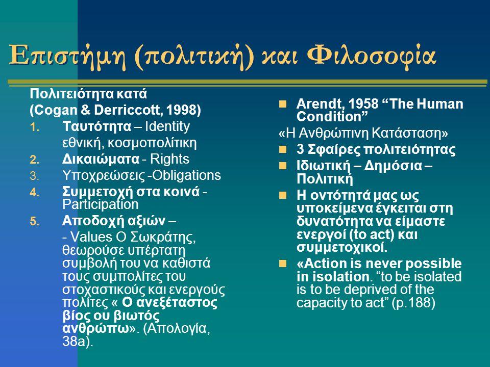 Επιστήμη (πολιτική) και Φιλοσοφία Πολιτειότητα κατά (Cogan & Derriccott, 1998) 1.