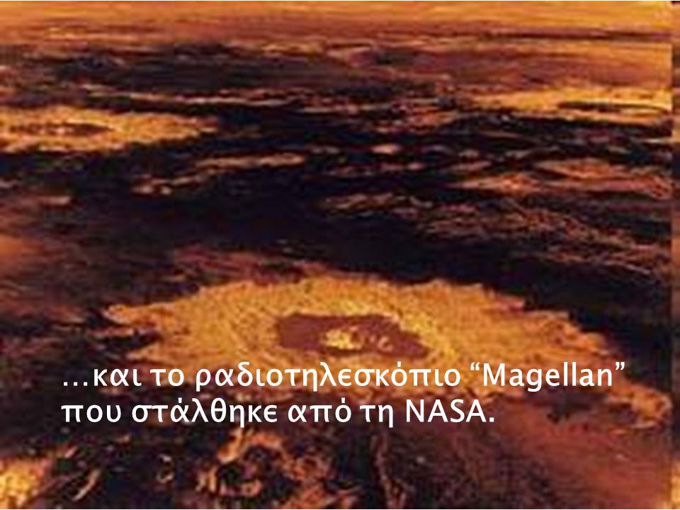 …και το ραδιοτηλεσκόπιο Magellan που στάλθηκε από τη NASA.