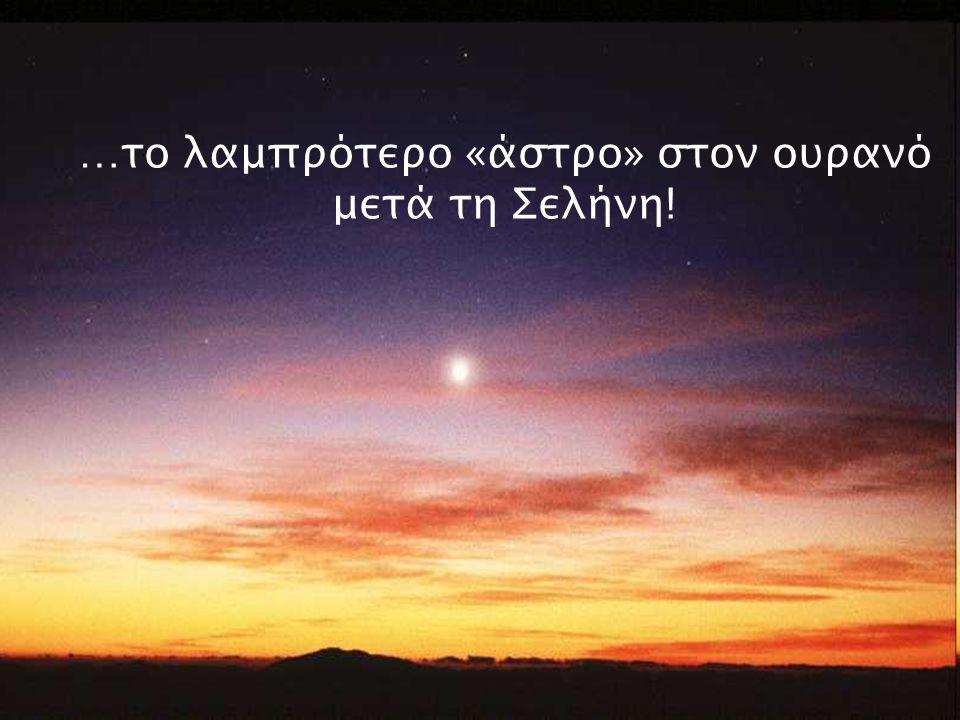 …το λαμπρότερο «άστρο» στον ουρανό μετά τη Σελήνη!
