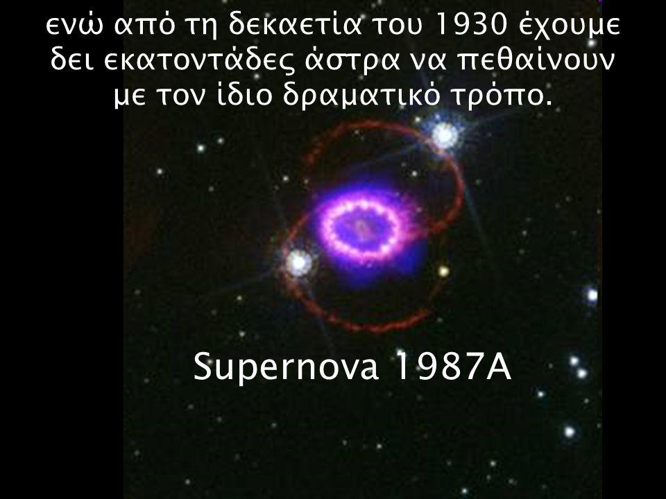 ενώ από τη δεκαετία του 1930 έχουμε δει εκατοντάδες άστρα να πεθαίνουν με τον ίδιο δραματικό τρόπο. Supernova 1987A