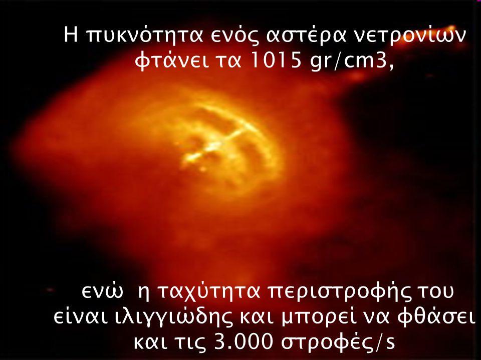 Η πυκνότητα ενός αστέρα νετρονίων φτάνει τα 1015 gr/cm3, ενώ η ταχύτητα περιστροφής του είναι ιλιγγιώδης και μπορεί να φθάσει και τις 3.000 στροφές/s