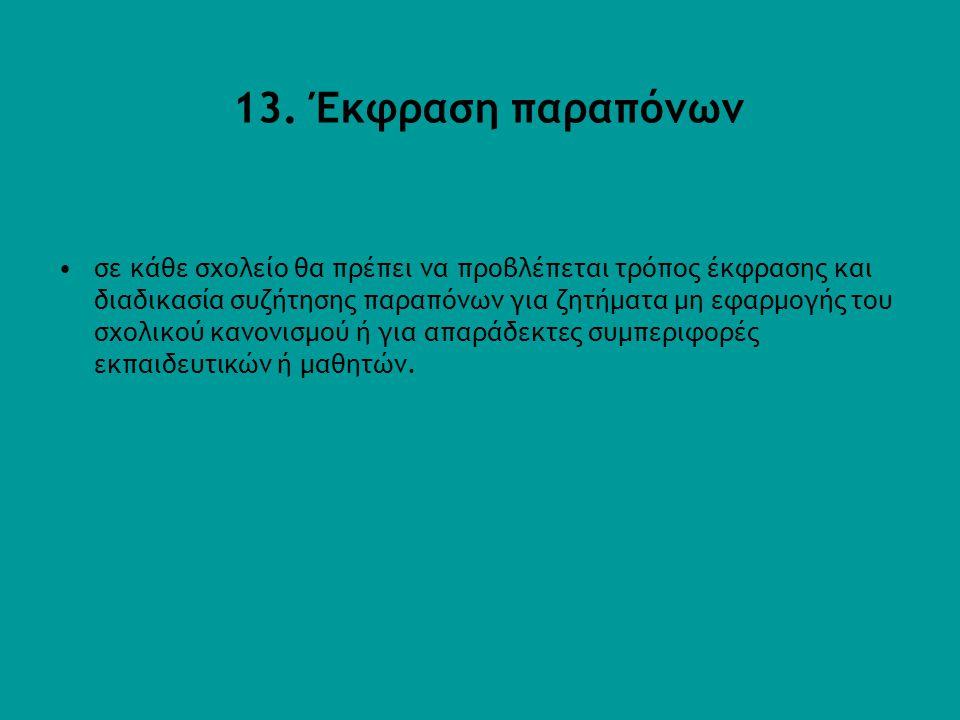13. Έκφραση παραπόνων σε κάθε σχολείο θα πρέπει να προβλέπεται τρόπος έκφρασης και διαδικασία συζήτησης παραπόνων για ζητήματα μη εφαρμογής του σχολικ