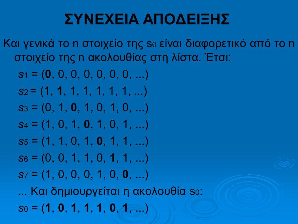 Και γενικά το n στοιχείο της s 0 είναι διαφορετικό από το n στοιχείο της n ακολουθίας στη λίστα.