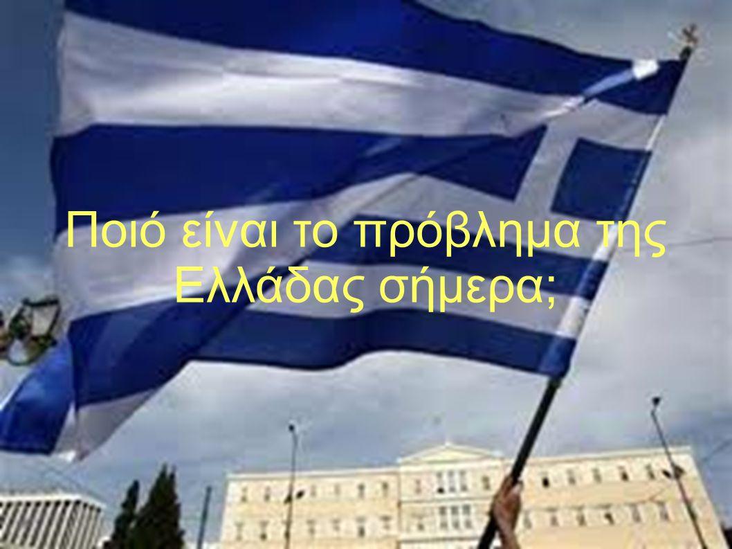 Ποιό είναι το πρόβλημα της Ελλάδας σήμερα;