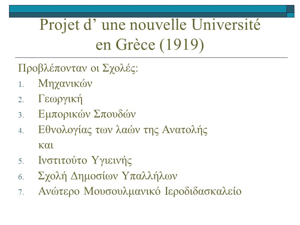 Projet d' une nouvelle Université en Grèce (1919) Προβλέπονταν οι Σχολές: 1.