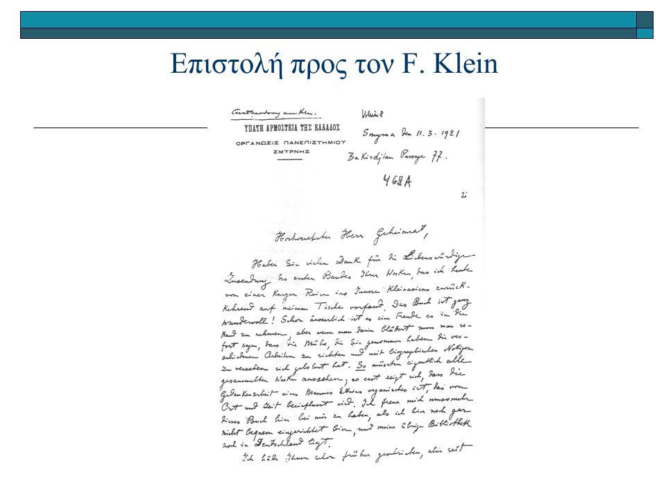 Eπιστολή προς τον F. Klein