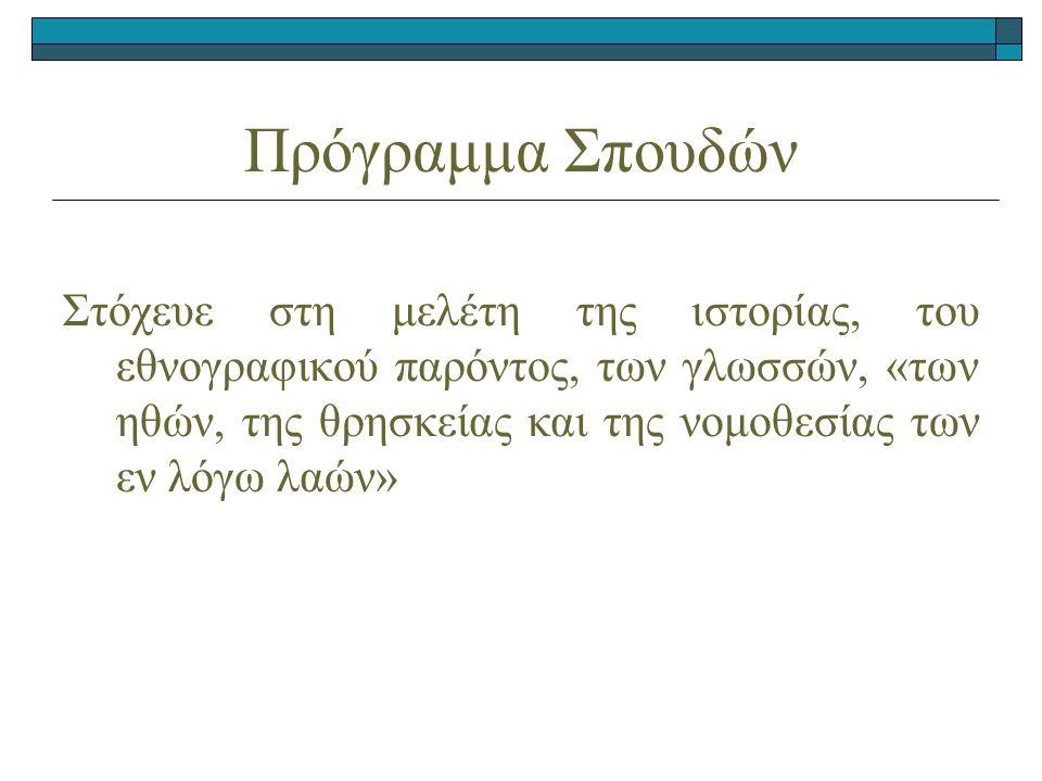 Πρόγραμμα Σπουδών Στόχευε στη μελέτη της ιστορίας, του εθνογραφικού παρόντος, των γλωσσών, «των ηθών, της θρησκείας και της νομοθεσίας των εν λόγω λαών»
