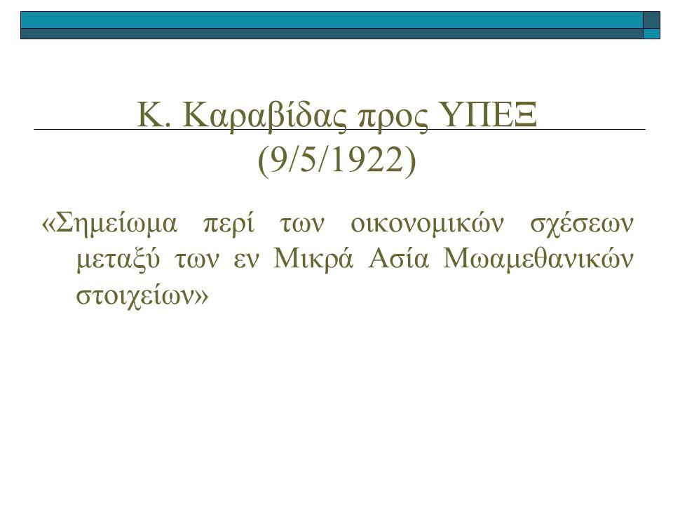 Κ. Καραβίδας προς ΥΠΕΞ (9/5/1922) «Σημείωμα περί των οικονομικών σχέσεων μεταξύ των εν Μικρά Ασία Μωαμεθανικών στοιχείων»