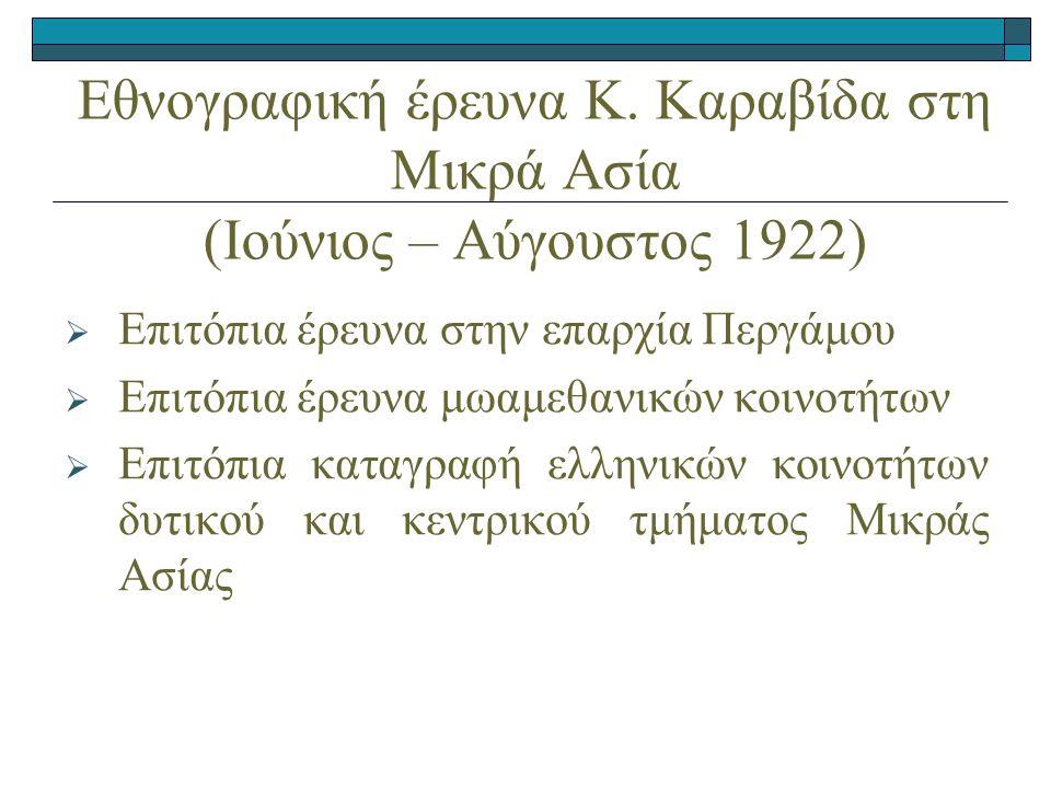 Εθνογραφική έρευνα Κ.