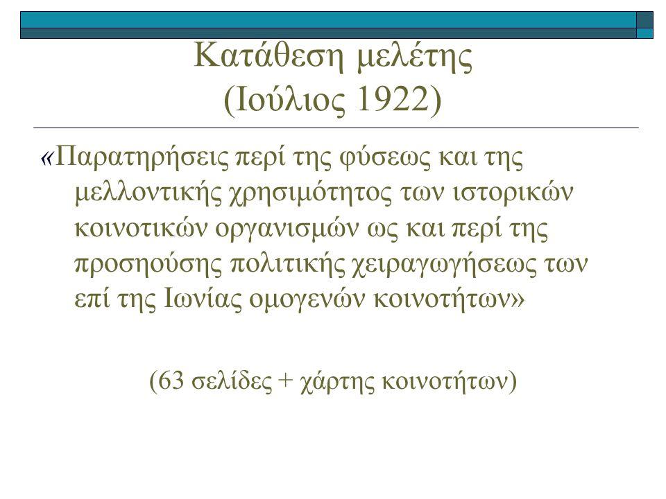 Κατάθεση μελέτης (Ιούλιος 1922) «Παρατηρήσεις περί της φύσεως και της μελλοντικής χρησιμότητος των ιστορικών κοινοτικών οργανισμών ως και περί της προσηούσης πολιτικής χειραγωγήσεως των επί της Ιωνίας ομογενών κοινοτήτων» (63 σελίδες + χάρτης κοινοτήτων)