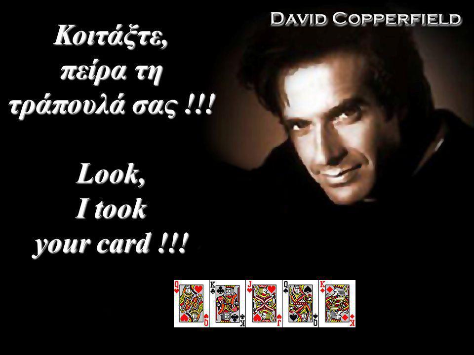 Κοιτάξτε, πείρα τη τράπουλά σας !!! Look, I took your card !!!