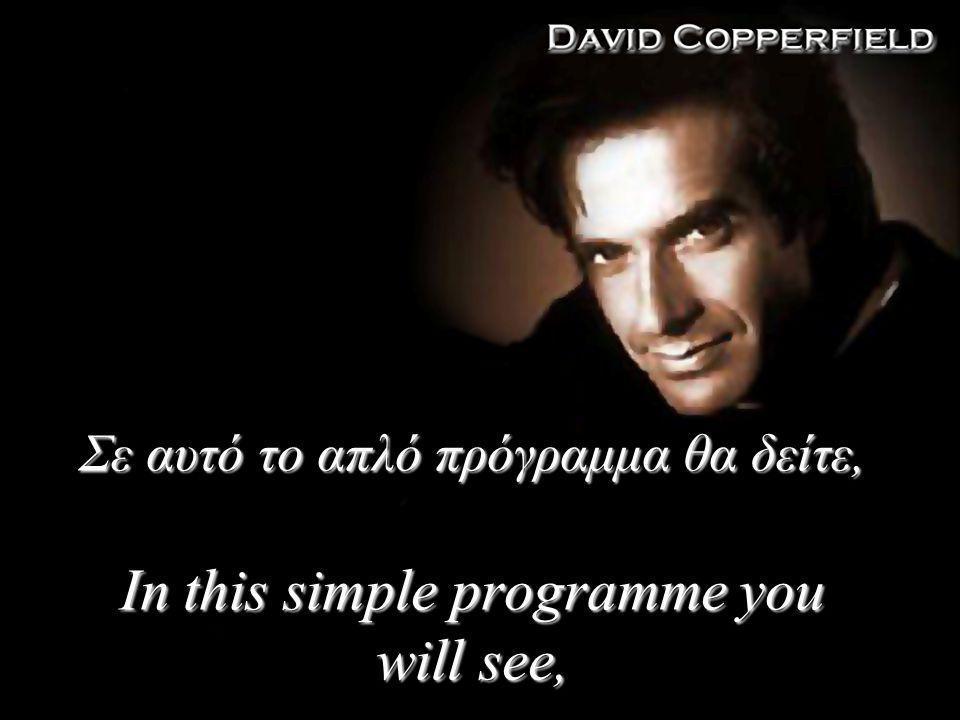 Σε αυτό το απλό πρόγραμμα θα δείτε, In this simple programme you will see,