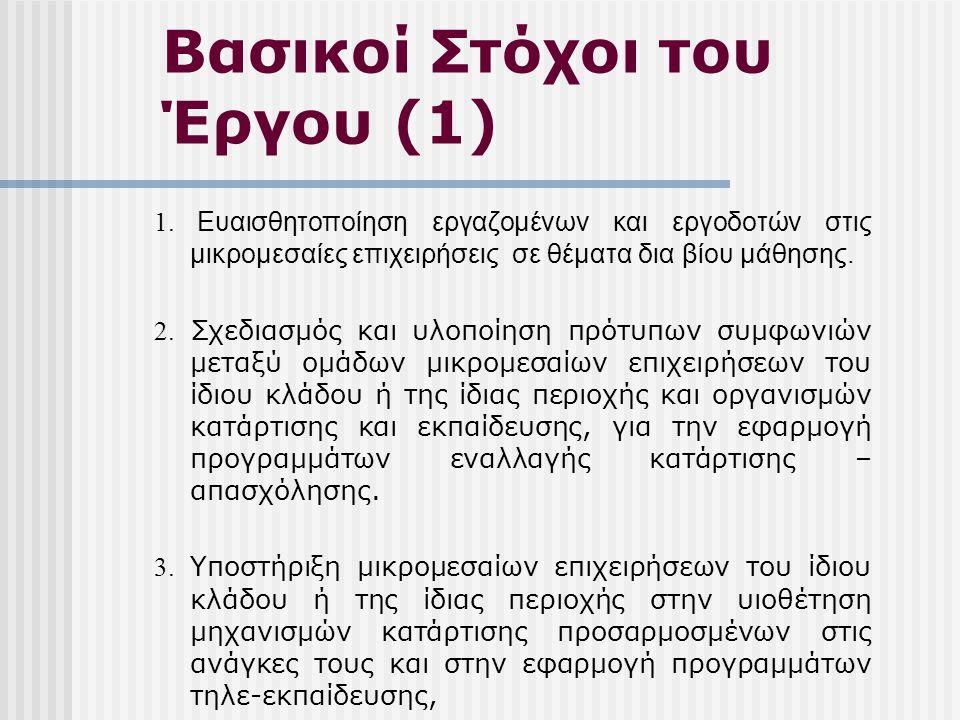 Βασικοί Στόχοι του Έργου (1) 1.