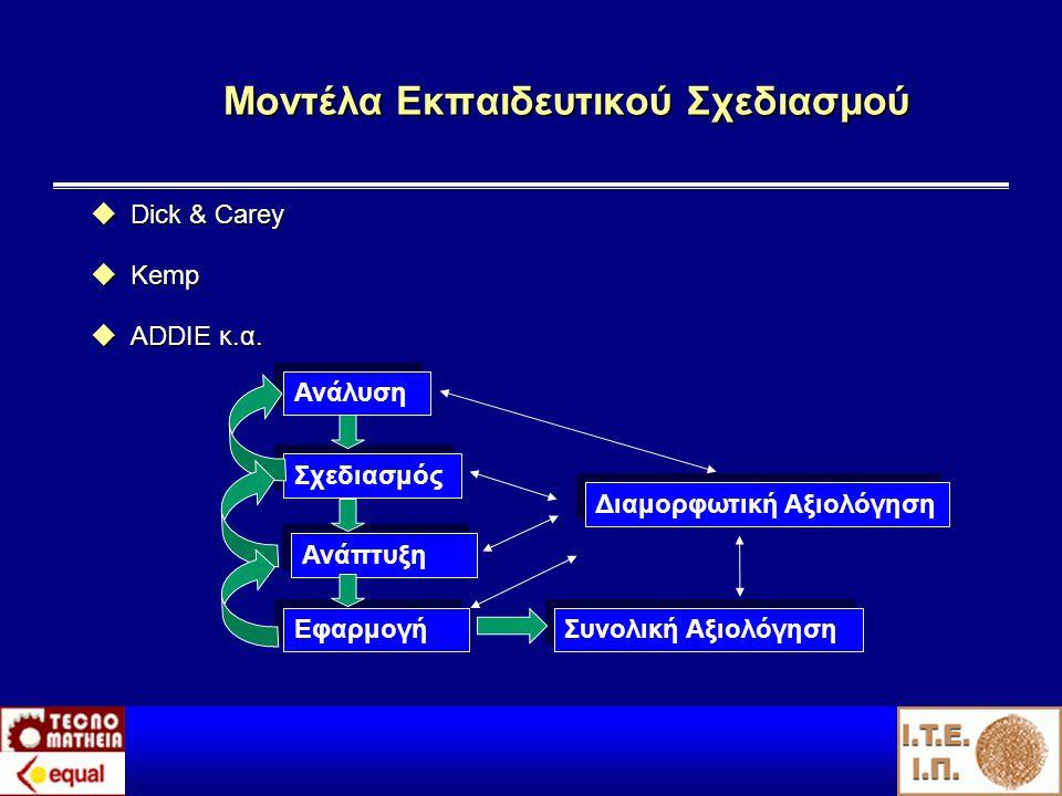 Μοντέλα Εκπαιδευτικού Σχεδιασμού  Dick & Carey  Kemp  ADDIE κ.α.