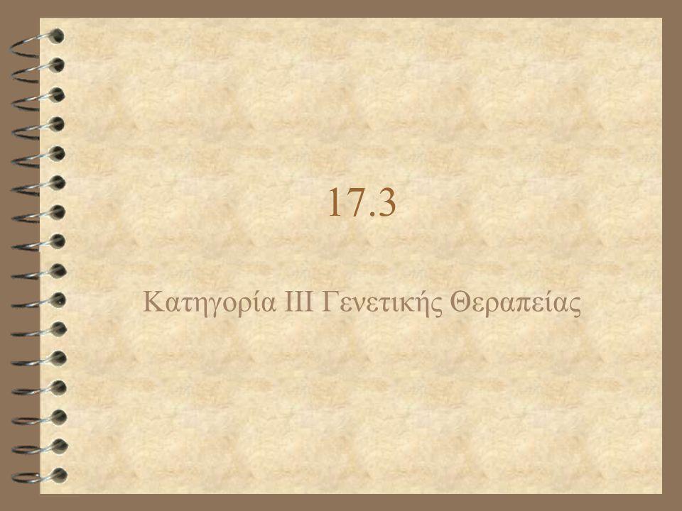 17.3 Κατηγορία IΙΙ γονιδιακής θεραπείας