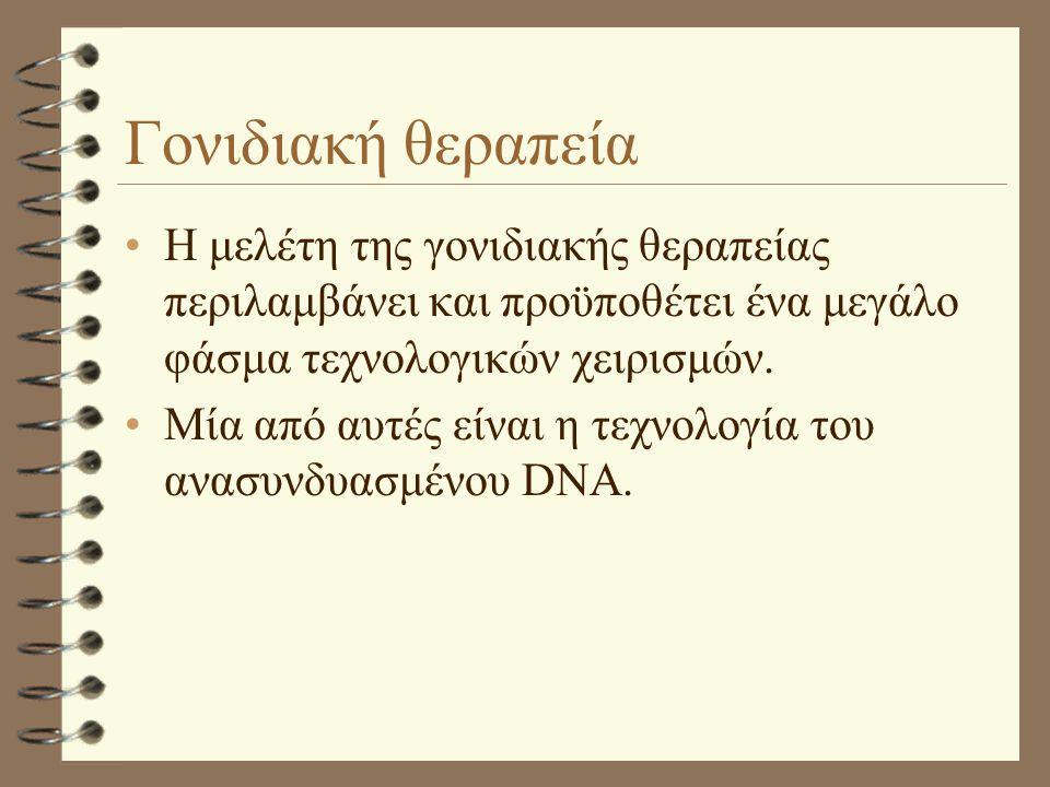 Γονιδιακή θεραπεία Η μελέτη της γονιδιακής θεραπείας περιλαμβάνει και προϋποθέτει ένα μεγάλο φάσμα τεχνολογικών χειρισμών. Μία από αυτές είναι η τεχνο