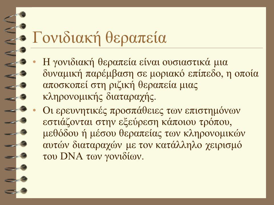Γονιδιακή θεραπεία Η γονιδιακή θεραπεία είναι ουσιαστικά μια δυναμική παρέμβαση σε μοριακό επίπεδο, η οποία αποσκοπεί στη ριζική θεραπεία μιας κληρονο