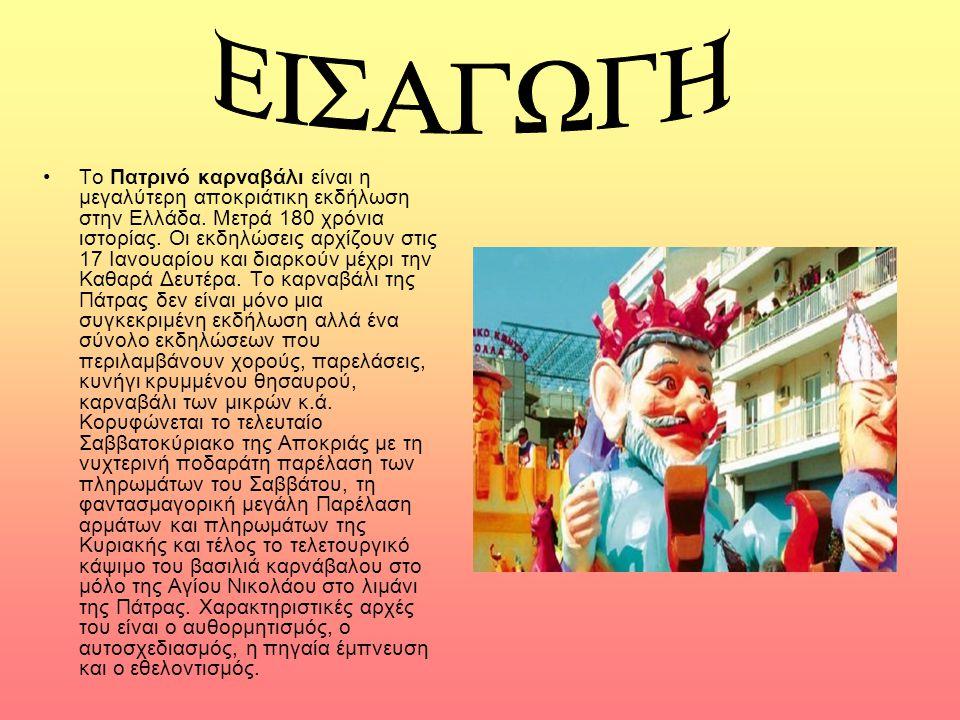 Το Πατρινό καρναβάλι είναι η μεγαλύτερη αποκριάτικη εκδήλωση στην Ελλάδα. Μετρά 180 χρόνια ιστορίας. Οι εκδηλώσεις αρχίζουν στις 17 Ιανουαρίου και δια