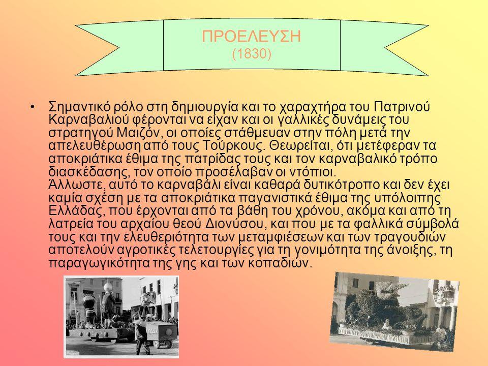 Aπό το 1870 και μετά οι ίδιοι χρηματοδοτούν την κατασκευή καρναβαλικών αρμάτων και καθιερώνεται και η παρέλαση.