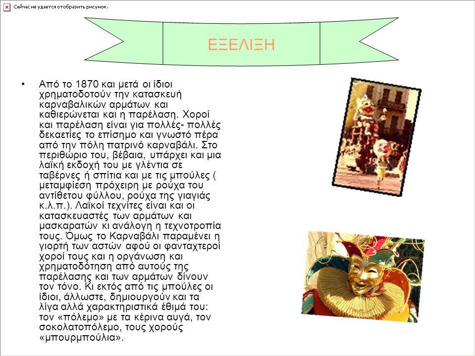 Ετήσιες καρναβαλικές γιορτές Το 1880 εμφανίζονται στους δρόμους οι πρώτες μπούλες (μεταμφίεση με πρόχειρα ρούχα και γλέντι σε σπίτια ή ταβέρνες).