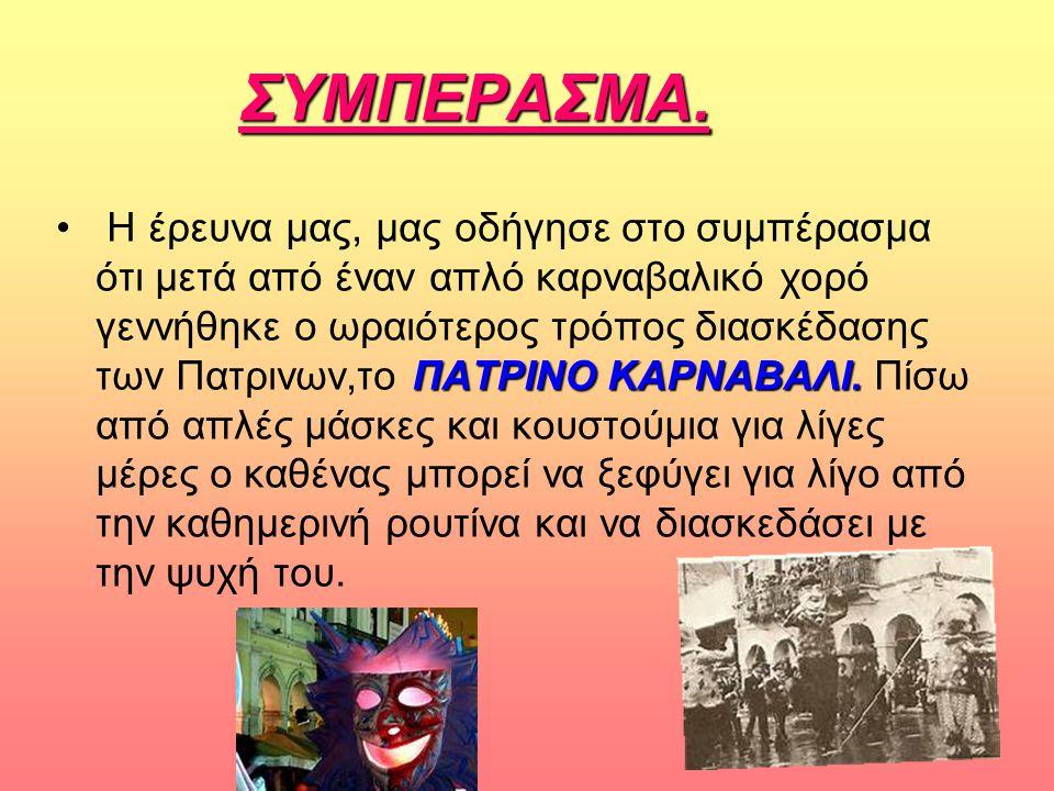 ΠΗΓΕΣ.  www.carnivalpatras.grwww.carnivalpatras.gr  Το Καρναβάλι της Πάτρας , Αχαϊκές Εκδόσεις