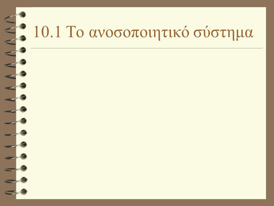 10.1 Το ανοσοποιητικό σύστημα