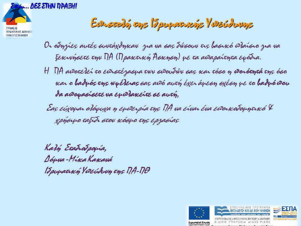 Επιστολή της Ιδρυματικής Υπεύθυνης Οι οδηγίες αυτές συντάχθηκαν για να σας δώσουν τις βασικό πλαίσιο για να ξεκινήσετε την ΠΑ (Πρακτική Άσκηση) με τα