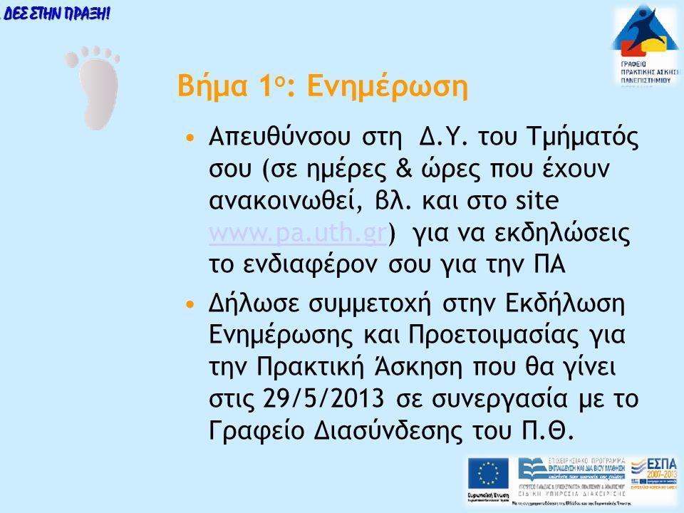 Βήμα 1 ο : Ενημέρωση Απευθύνσου στ η Δ.Υ. του Τμήματός σου (σε ημέρες & ώρες που έχ ουν ανακοινωθεί, βλ. και στο site www.pa.uth.gr) για να εκδηλώσεις